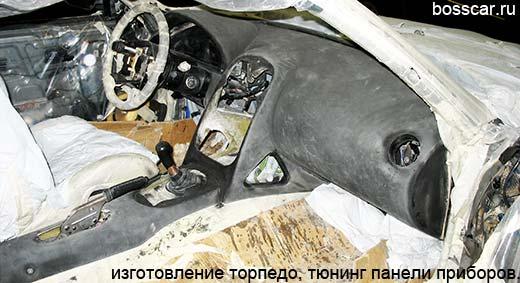 Тюнинг торпеды на авто своими руками - Zamok-mchs